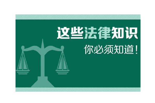 法律小常识